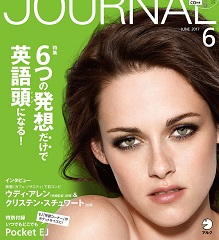 ENGLISH JOURNAL6月号