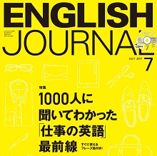 ENGLISH JOURNAL7月号