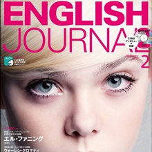 ENGLISH JOURNAL2月号