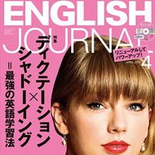 ENGLISH JOURNAL4月号