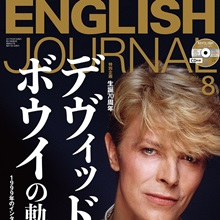ENGLISH JOURNAL8月号