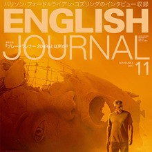 ENGLISH JOURNAL11月号