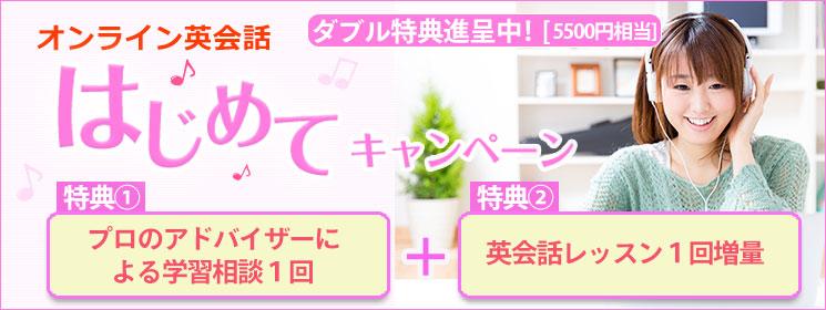 アルクオンライン英会話キャンペーン1511_3