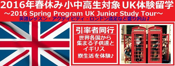 イギリス短期留学プログラム2016_4