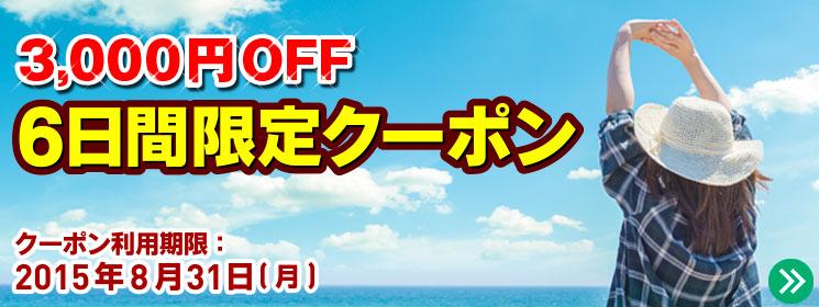 3000円OFFクーポン_5