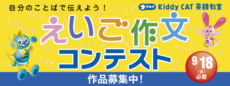 えいご作文コンテスト2015_4