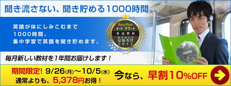 1000時間ヒアリングマラソン10OFF_1