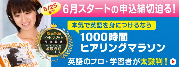 1000時間ヒアリングマラソン_1505DL_2