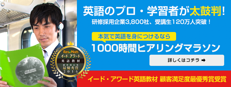 1000時間ヒアリングマラソン1609_4