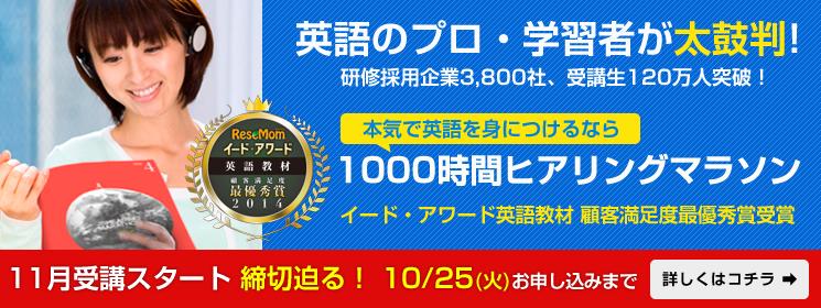 1000時間ヒアリングマラソン1610DL_1