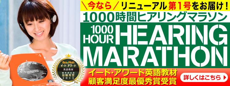 1000時間ヒアリングマラソンリニューアル1602_2