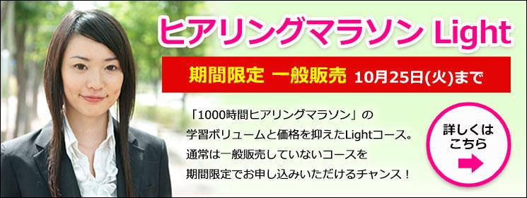 1000時間ヒアリングマラソンHJ1610_3