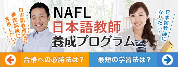 NAFL1608_2