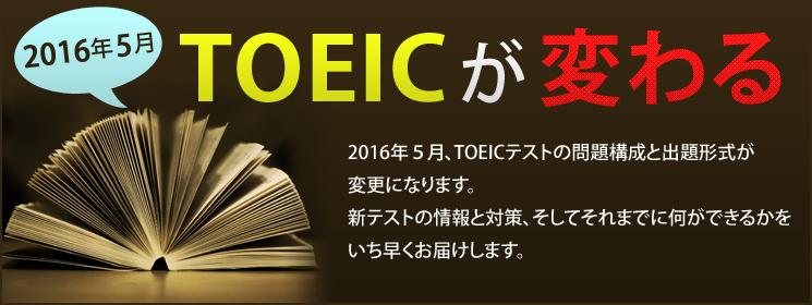 TOEICキャンペーンが変わる1601_5