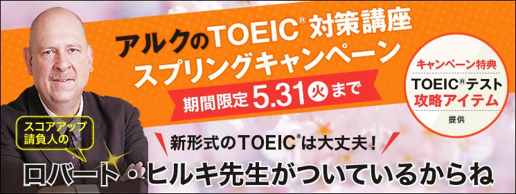 TOEICキャンペーン1603_1