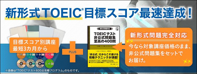 TOEICキャンペーン1606_2