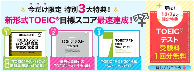 TOEICキャンペーン1606_4