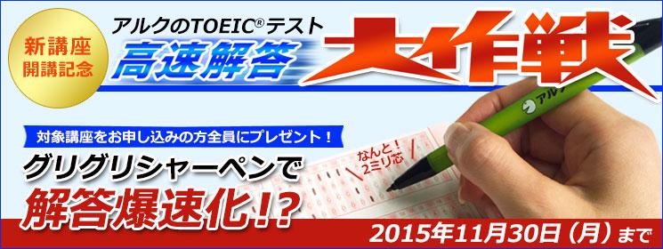 TOEICキャンペーン1510_1