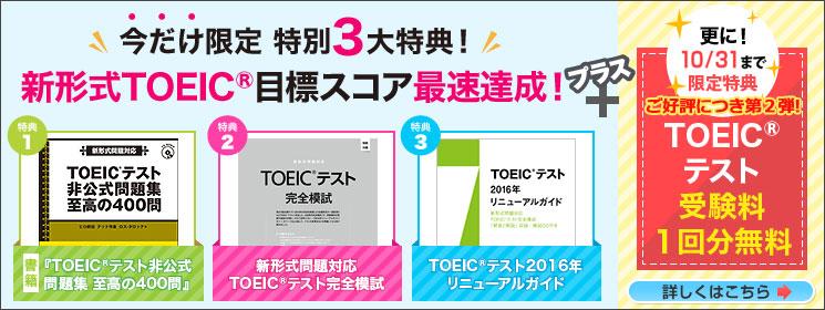 TOEICキャンペーン1610_3