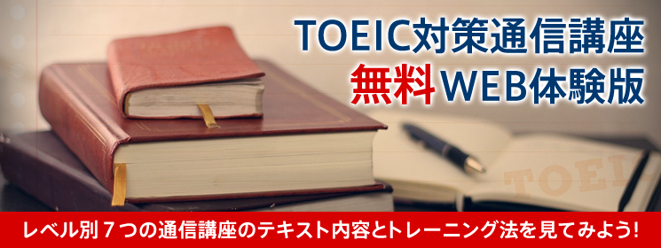TOEIC体験版1509_2