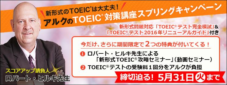 TOEIC(R)対策講座スプリングキャンペーン
