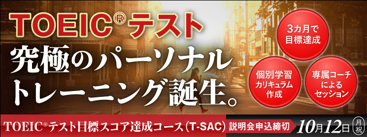 TSAC1509_2