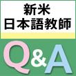 新米日本語教師 授業の作り方Q&A