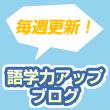 語学力アップブログ