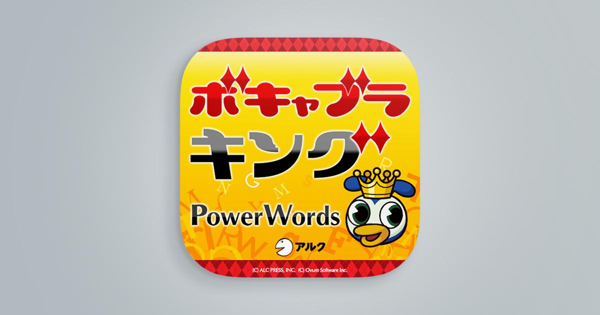 ボキャブラキング PowerWords