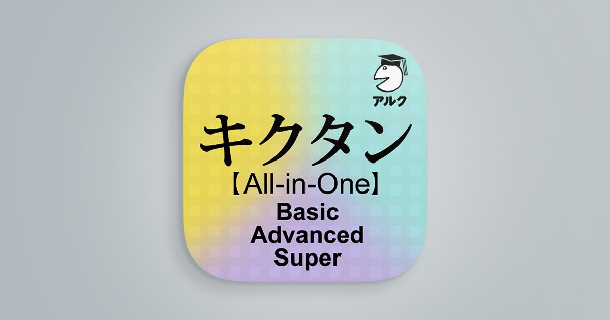 キクタン TOEIC(R)【All-in-One版】