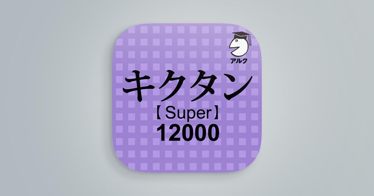 キクタン【Super】12000