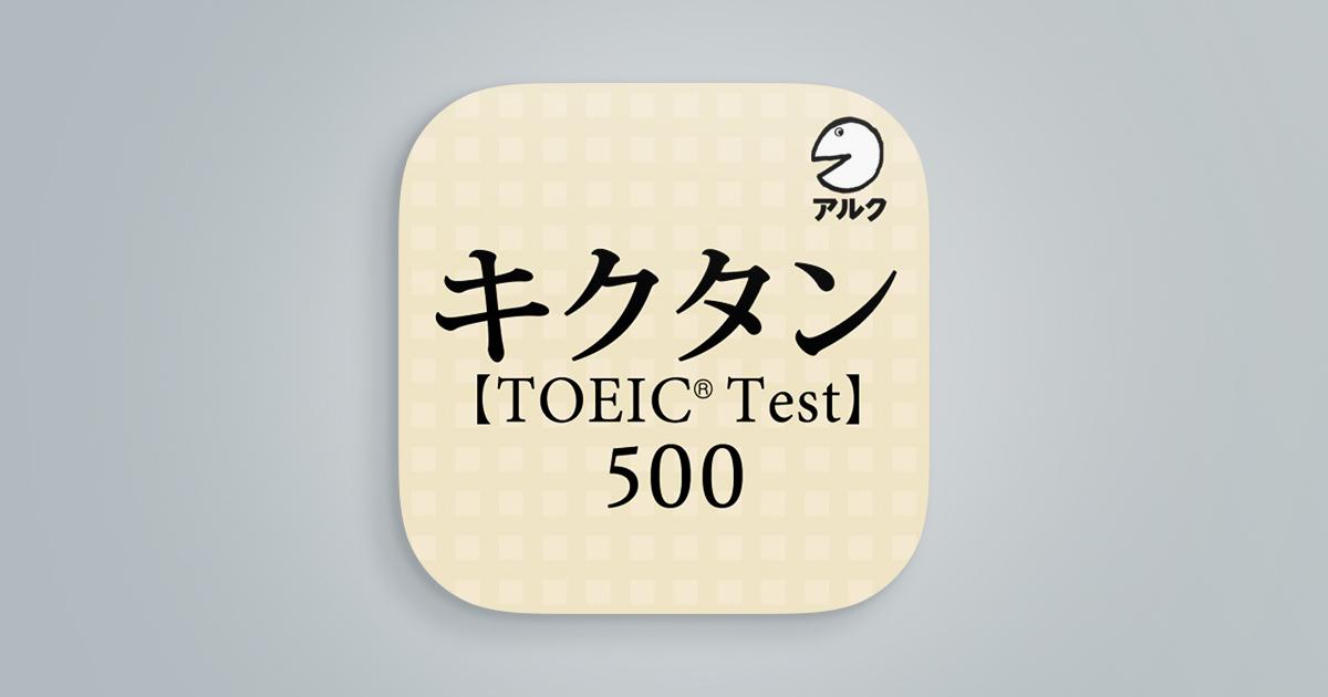 キクタンTOEIC(R) Test Score 500