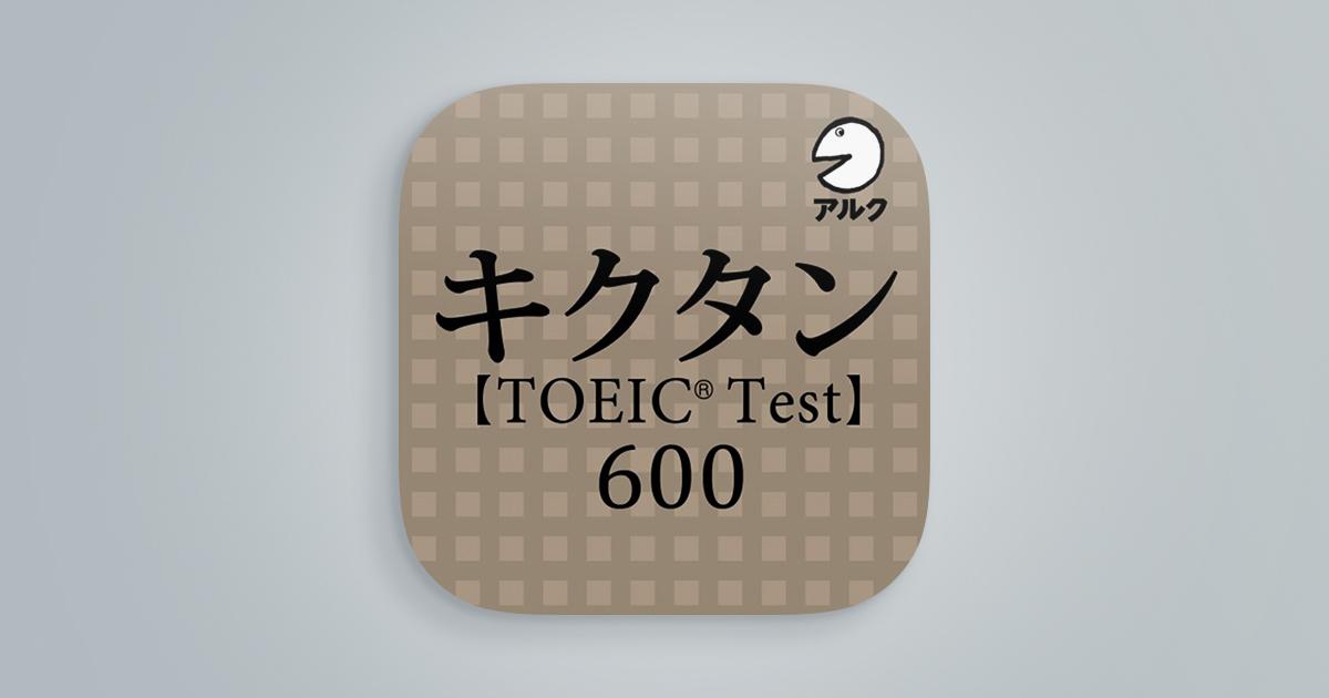 キクタンTOEIC(R) Test Score 600