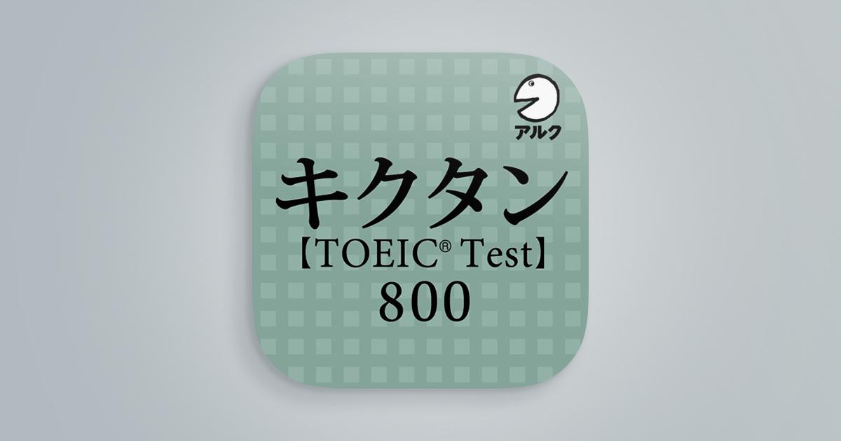 キクタンTOEIC(R) Test Score 800