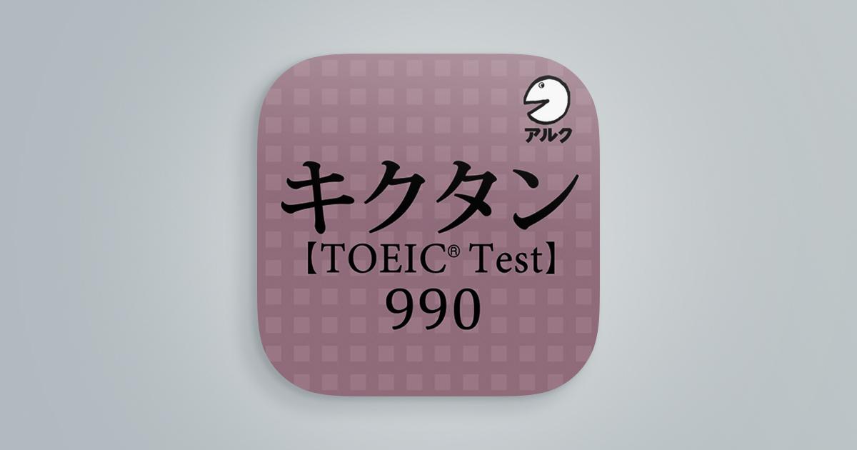 キクタンTOEIC(R) Test Score 990