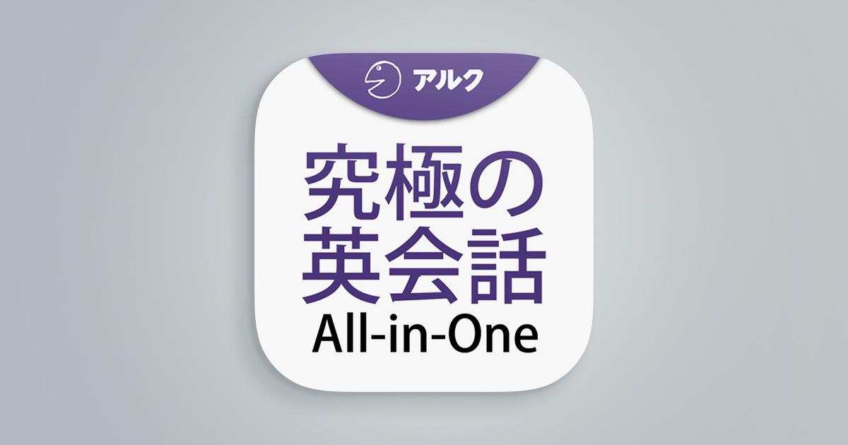 究極の英会話 【All-in-One版】