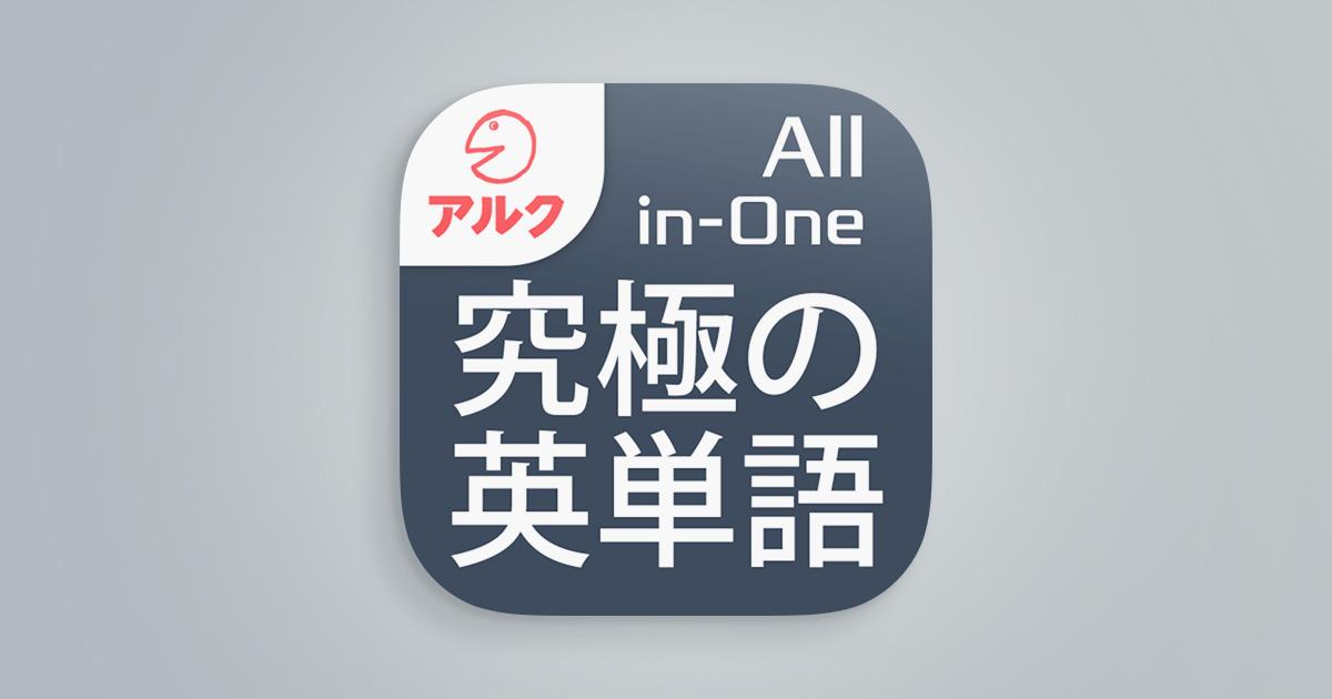 究極の英単語【All-in-One版】