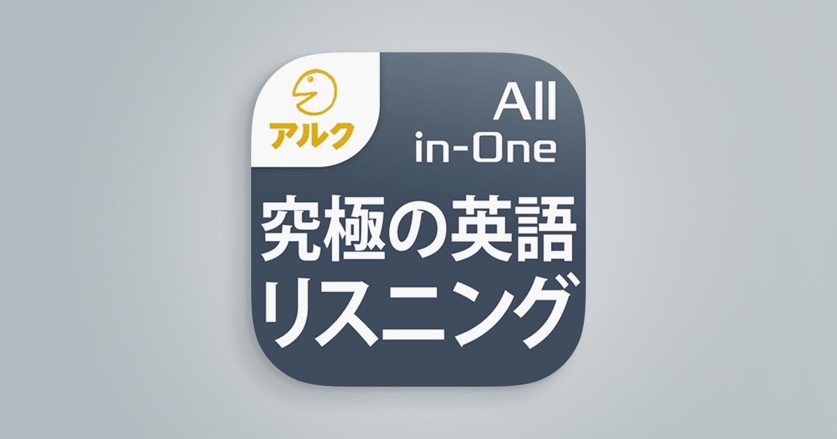 究極の英語リスニング【All-in-One版】