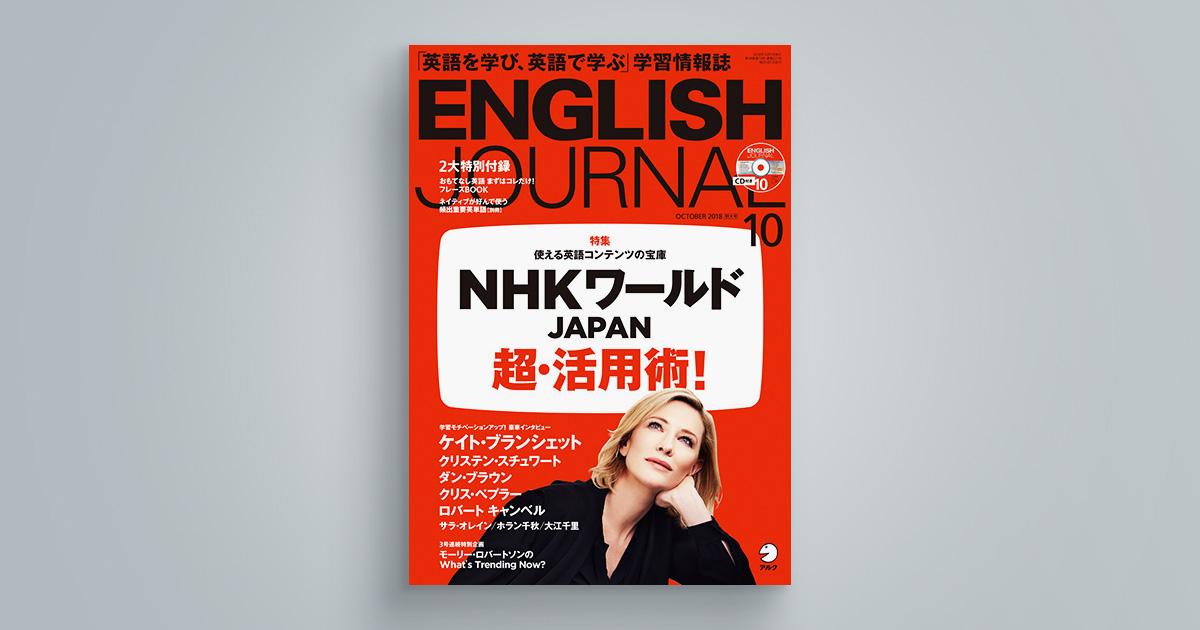 ENGLISH JOURNAL 2018年10月号