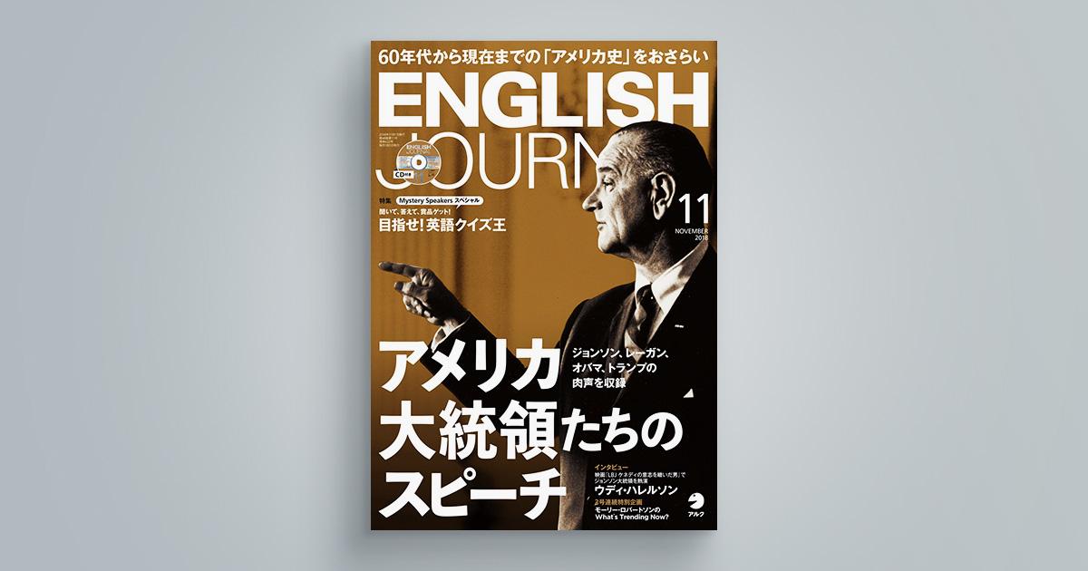ENGLISH JOURNAL 2018年11月号