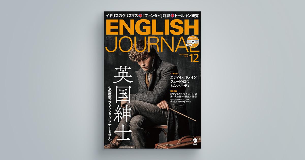 ENGLISH JOURNAL 2018年12月号