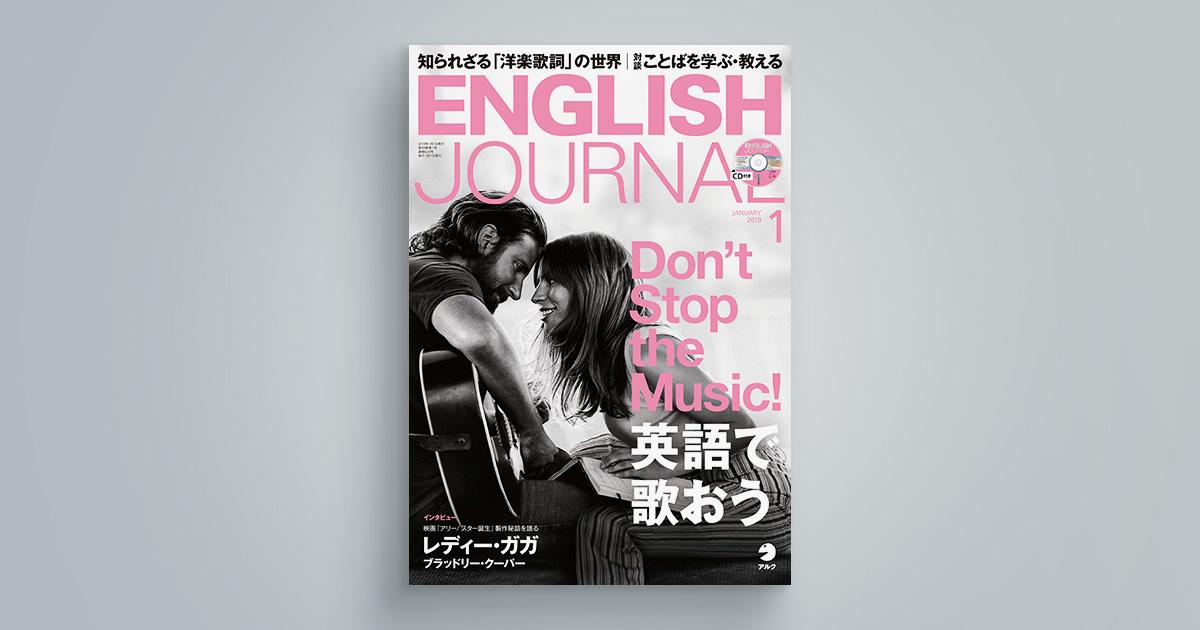 ENGLISH JOURNAL 2019年1月号