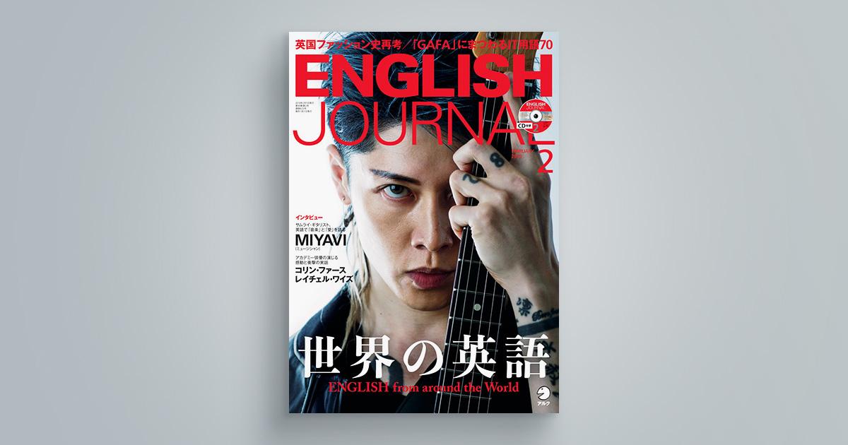ENGLISH JOURNAL 2019年2月号