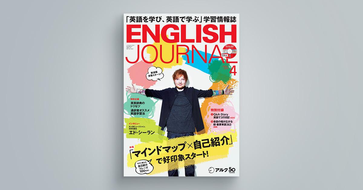 ENGLISH JOURNAL 2019年4月号
