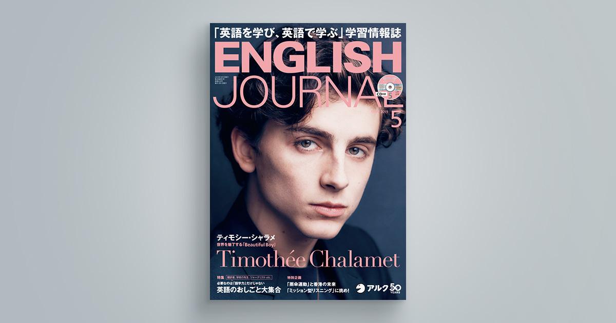 ENGLISH JOURNAL 2019年5月号