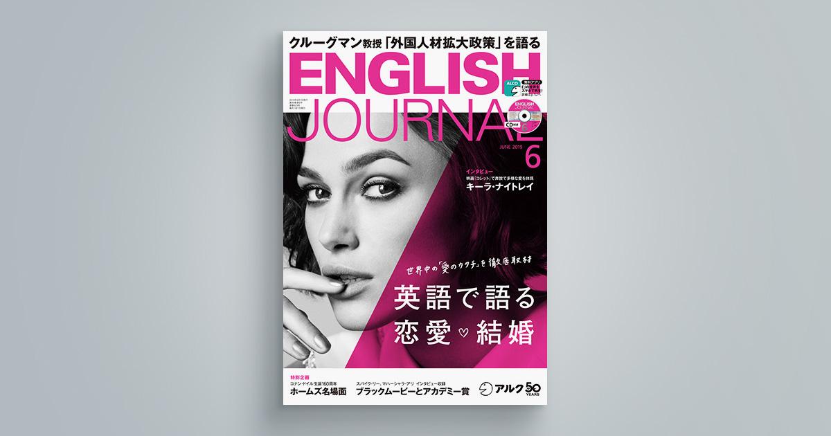 ENGLISH JOURNAL 2019年6月号