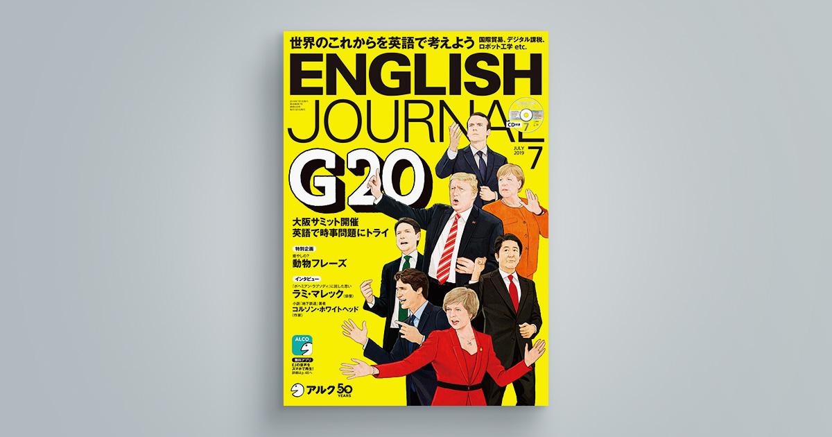ENGLISH JOURNAL 2019年7月号