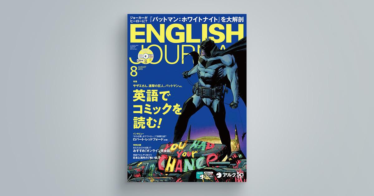ENGLISH JOURNAL 2019年8月号
