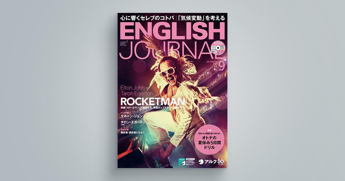 ENGLISH JOURNAL 2019年9月号