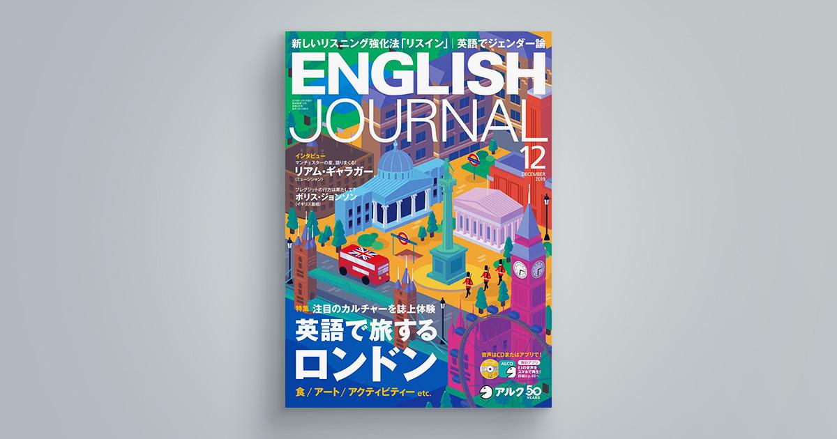 ENGLISH JOURNAL 2019年12月号